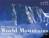 ヒマラヤ、カラコルム、ヨーロッパアルプスなど世界の名峰がずらり