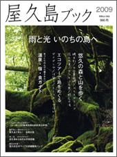 屋久島ブック2009