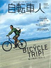 自転車人 9 (AUTUMN 2007)―MAGAZINE FOR BICYCLE PEOPLE (9) (別冊山と溪谷)